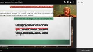 Нормативно-правовое обеспечение профессионального обучения и ДПО