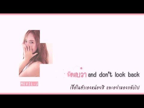 [Karaoke Thaisub] Beautiful Mind - JESSICA JUNG