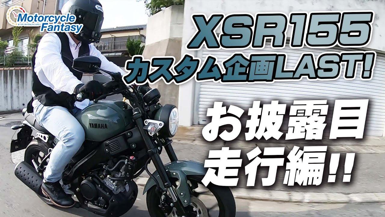 XSR155カスタム企画 LAST!お披露目&走行編です!/ Motorcycle Fantasy