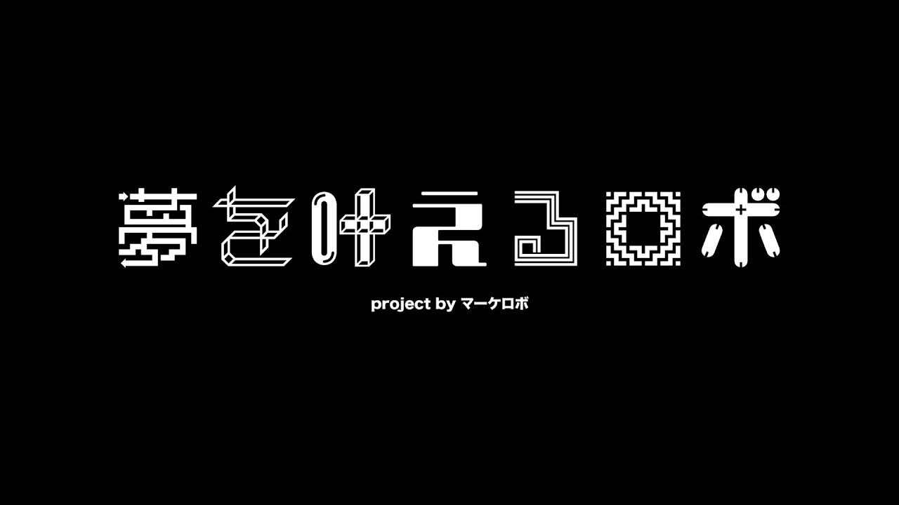 『夢を叶えるロボ:予告編』 PRESENT by Marketing-Robotics株式会社