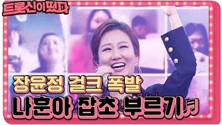 Download lagu [걸크러쉬] 장윤정, 랜선 무대를 뒤집어 놓은 〈잡초♬〉ㅣ트롯신이 떴다 (K-Trot in Town)ㅣSBS ENTER.
