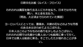 外国人の見た『古き』日本(H28)