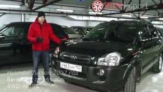 Hyundai Tucson 2007 год 2 л. 4WD от РДМ Импорт смотреть
