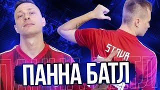 ЖЁСТКАЯ ЗАРУБА 🔥 СТАВР VS СИБСКАНА ⚽ панна батл с игроками Амкала