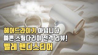 헤어드라이기 아닙니다! 예쁜 스팀다리미 전격 리뷰! 벨…