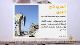 🇸🇦 🇾🇪 مصادر دبلوماسية لرويترز: علينا أن نجد سبيلا لبن سلمان للخروج من #اليمن مع حفظ ماء الوجه