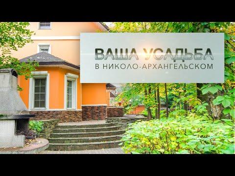 Купить дом в Подмосковье недорого | Без посредников под ключ | Коттедж Николо-Архангельское Балашиха