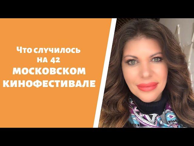 Что случилось на 42 московском кинофестивале