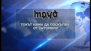 Преглед на българския печат - 22.09.2018