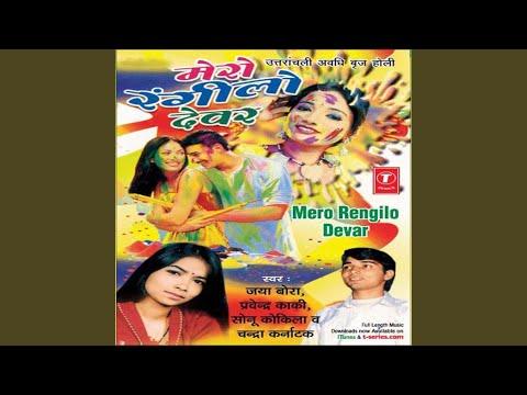 Rangilo Devar Ghar Aero Chha
