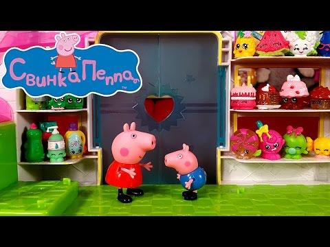 Свинка Пеппа в супермаркете. Открываем корзиночки с Шопкинс. Интерактивный мультик с игрушками