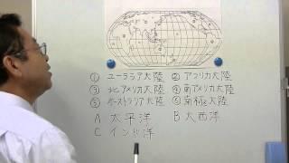 中学1年生の社会科、地理で学習する6つの大陸と3つの海の名前を覚えるた...