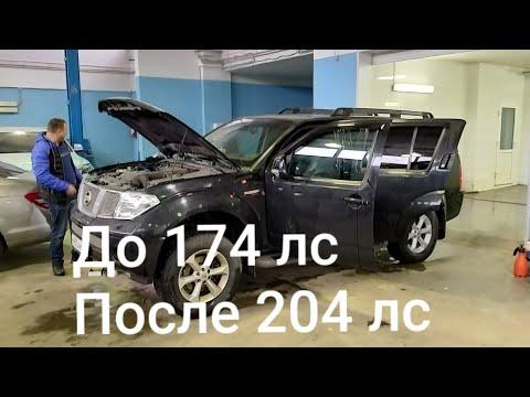 Чипанул своего Пафа Nissan Pathfinder 2.5 дизель