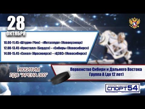 Кристалл 08 (Бердск) - Сибирь 08 (Новосибирск)