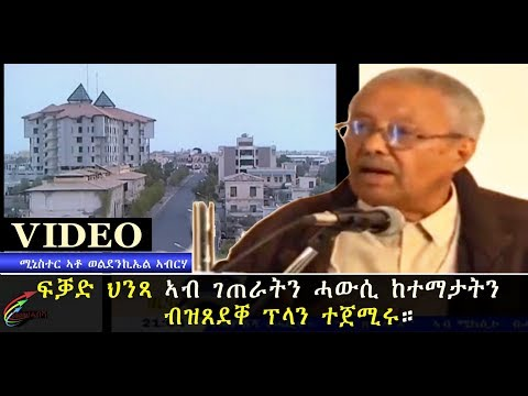 Eritrea Building project plan to start