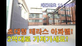 양천구 신월동신축빌라 24평 화곡역세권+초대형테라스+아…
