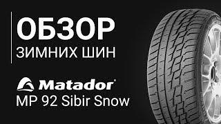 ОБЗОР ЗИМНЕЙ ШИНЫ MATADOR MP92 Sibir Snow | REZINA.CC