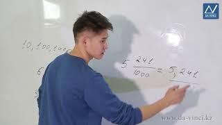 5 класс, 30 урок, Десятичная запись дробных чисел