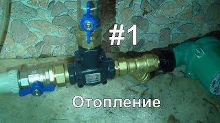 Монтаж Отопления. Система Отопления с Двумя Котлами. Ч1