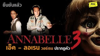 Annabelle 3 เดินหน้า พร้อมการปรากฏตัวของ