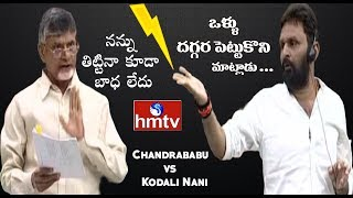 Chandrababu Vs Kodali Nani in AP Assembly | hmtv Telugu News
