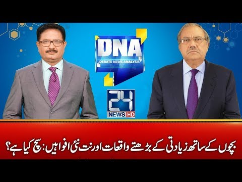 Reality of meetings in Jati Umrah | DNA | 29 January 2018 | 24 News HD