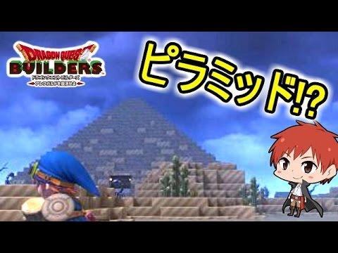 【ドラクエビルダーズ】新たな大地へ!!赤髪のともの実況5