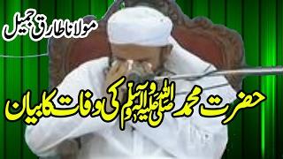 Death of Prophet Mohammad S.A.W by Maulana Tariq Jameel cryful bayan