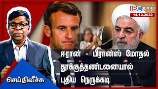Seithi Veech 14-12-2020 IBC Tamil Tv