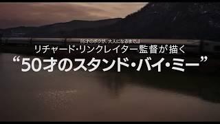 『30年後の同窓会』予告編