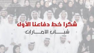 شباب الامارات - شكرا خط دفاعنا الأول  | 2020