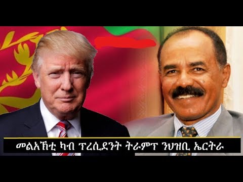 Eritrean 2018 Part II