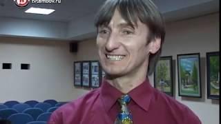 Тамбовский писатель презентовал книгу о малой родине и первой любви