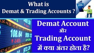 What is Demat and Trading Acount || Defference in Demat and Trading accounts in Hindi -