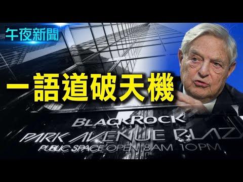 索罗斯:贝莱德投资中国是悲剧性错误;中共打击补习机构 家长称治标不治本;专家:日本继任首相都将亲美抗共【希望之声-午夜新闻-2021/9/7】