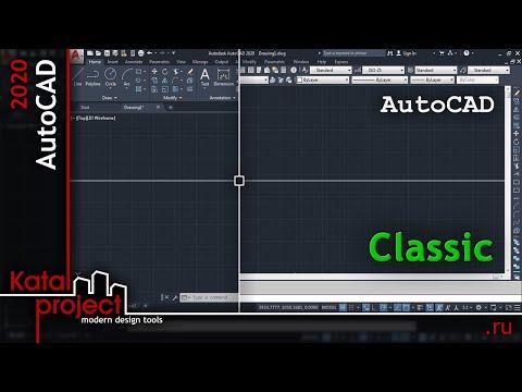 Настройка интерфейса или как вернуть AutoCAD классический вид | урок AutoCAD | KatalProject