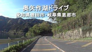 愛知県豊田市と岐阜県恵那市にまたがる奥矢作湖。 今回は、奥矢作湖をぐ...