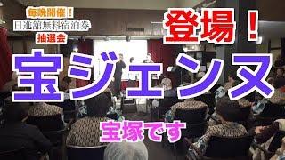 チャンネル登録よろしくね! 2017年9月22日(土)日進舘フロアショー 「...