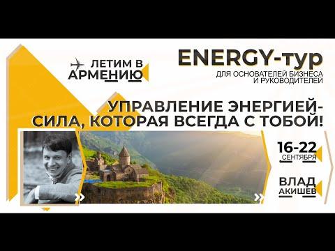 Energy-тур в Армению 16-22 сентября 2019г. | Влад Акишев