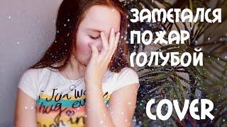 Есенин-Заметался пожар голубой (cover by Anka Rais)