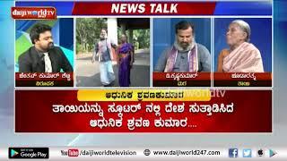 News Talk - Adhunika Shravana Kumara│Episode 790│Daijiworld Television