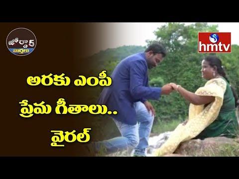 అరకు ఎంపీ ప్రేమ గీతాలు  వైరల్  Jordar News  hmtv Telugu News