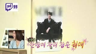 200821 나혼자산다 방탄소년단 언급 cut
