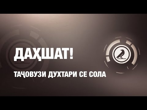 Хабаркаш - Тачовузи духтари сесола