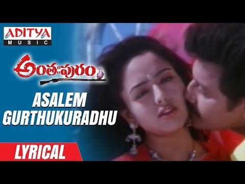 Asalem Gurthukuradhu Lyrical  Antahpuram Movie Songs  Sai Kumar, Soundarya  Ilaiyaraaja