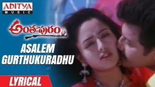 Asalem Gurthukuradhu Lyrical | Antahpuram Movie Songs | Sai Kumar, Soundarya | Ilaiyaraaja