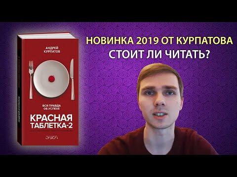 Красная таблетка 2. Новинка 2019 от Курпатова. Обзор книги.