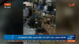 انفراااد ... مقطع مسرب من داخل عنابر سجن جازان السعودي مع هيثم أبوخليل