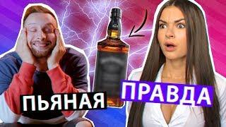ПЬЯНАЯ ПРАВДА ft. Руслан Кузнецов