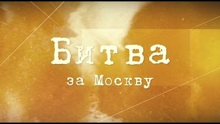 Фильм «Битва за Москву». Парад 1941года. Сибиряки